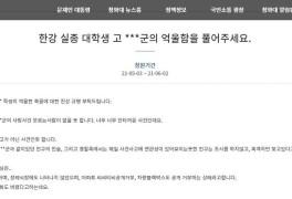 검찰, 한강 실종 의대생 '경찰 수사미흡' 조사 착수