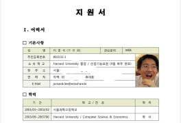 이준석, 與병역의혹 일축…'더벅머리' 지원서 공개