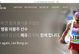 한국실업육상연맹, 이