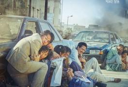 '모가디슈', 제94회 아카데미 한국영화 출품작에 선정