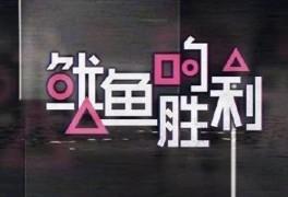 中예능 '오징어의 승리', '오징어 게임' 표절 논란