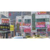 강원랜드 주변 '치외법권지대?' 강원랜드성매매