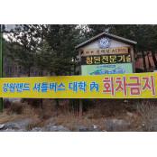 강원관광대-강원랜드 '견원지간'?