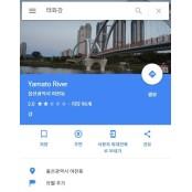 """""""울산 태화강이 야마토 리버?""""...구글 오표기에 비난 붓몰 부산야마토"""