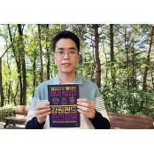 """이영준 작가 """"강원랜드 백전백승 베팅 전략 소개"""" 바카라하는곳"""