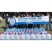 제주소주 코로나19 소독용 에탄올 5000L 소독용에탄올 기부