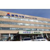 삼척시,어린이 기호식품 조리‧판매업소 지도‧점검