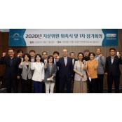 강원랜드,'중독관리센터(KLACC)자문위원'위촉식