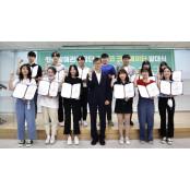 광해공단,대학생 기자단'미래코 크리에이터'발대식 개최