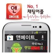 건강하고 건전한 스마트폰 채팅 앱에 시선 집중 앤메이트