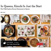 '뉴욕의 김치벨트 아시나요' 바다이야기 뉴저지 NYT 한국식당가 대서특필 바다이야기 뉴저지