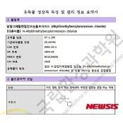 [단독]LG가습기살균제 성분, 출시 전부터