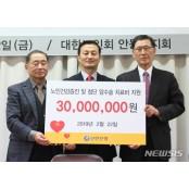 안동병원-신한은행-대한노인회, 암환자 로봇수술
