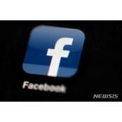 페이스북, 잘못된 백신정보 페이지탐색 유포하면 그룹·페이지 차단 페이지탐색