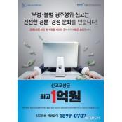경륜·경정, 불법사설 경주 신고포상 2배↑···최대 1억원
