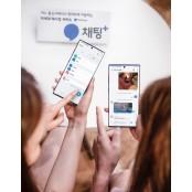 통신 3사, 채팅+ 연동 시작…카카오톡에 공짜채팅 재도전 성공할까
