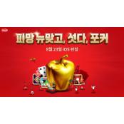 피망 맞고, 포커 게임 애플 스타카지노게임 앱스토어 출시