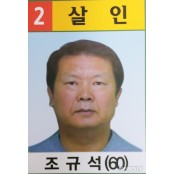 경찰, 국제PJ파 부두목 조규석 종합 PJ 공개수배