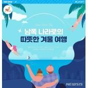 진에어, 세부·마카오·오키나와 등 휴양지 항공권 마카오항공권 프로모션