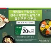 전북생진원, 코로나19 극복 위한 온라인 19MALL 특별 판매전