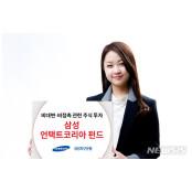 삼성 언택트코리아 펀드, 중국 유망주식 비대면·비접촉 주식 투자 중국 유망주식