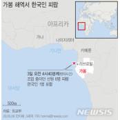 가봉 해상서 피랍된 한국인 남성, 36일 만에 강한남성 석방(종합)