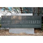 방심위, CJ오쇼핑 보정 속옷 판매 여성속옷 방송