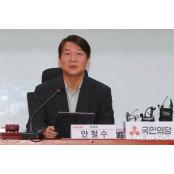 국민의당, 국민미래연구원 발기인총회…이사장 발기 안철수