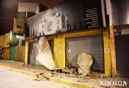"""남미 칠레서 규모 5.6 지진 발생...""""아직 피해보고 없어"""""""