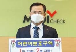 건협 전북지부 '어린이 교통안전 릴레이 챌린지' 동참