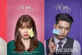 '안티팬', 주연 3인 포스터 공개…최태준·최수영·황찬성