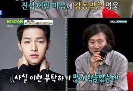 송중기, 김영웅과 빈센조 의리…감동 전화 연결 화제