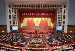 창당 100주년 중국공산