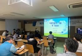 새만금산학융합원 '미래 친환경 자동차산업 발전 세미나'