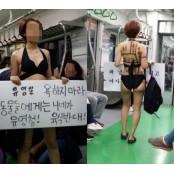 반나체 '클럽 아우디녀' 아우디녀클럽 비키니 차림 지하철서 아우디녀클럽 시위