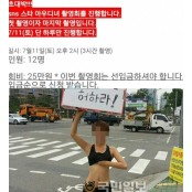 아우디녀 기행 어디까지? 아우디녀 '비공개 올누드' 촬영회 아우디녀