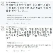 """""""소라넷 누드 없는 연예인은 비호감?"""" 서유리 '격분' 연예인누드"""