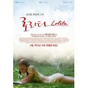 """김민희 """"로리타, 야한 분위기도 재밌어"""" 야한영화추천 영화 추천이 하필…"""