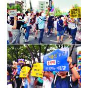 불건전 퀴어축제 vs 자위법 경건한 반대집회