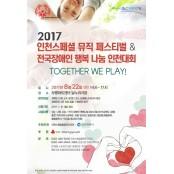 인천스페셜올림픽코리아, 22일 부평아트센터에서 뮤직페스티발 14개팀 참가