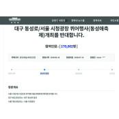동성애 퀴어축제 반대 국민청원 17만명 넘었다