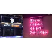 박성광 운영하는 포차 야동파일 메뉴판이 '야동파일 형식'? 야동파일