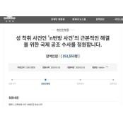 음란물 매매·유포 '텔레그램 N번방' 운영 체팅 66명 경찰에 덜미