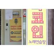"""무인 코인노래방 비상…정부 """"방역관리자 배치 클럽 무인 검토"""""""