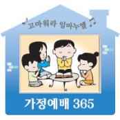 [가정예배 365-5월 26일] 옷벗기기 시간의 구덩이, 성숙의 옷벗기기 옷