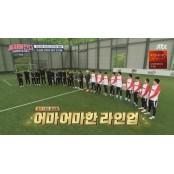 '뭉쳐야 찬다' 2002 월드컵 축구 축구스페셜 영웅들과 추억 소환