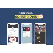 '무관중' 프로야구… 카카오 '랜선 응원' 야구경기결과 이용 급증