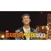 '복면가왕', '방패'의 정체는 성인배우 뮤지컬 배우 최재림 성인배우
