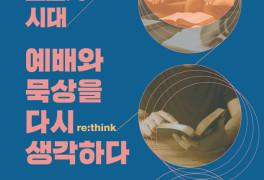 '포스트 코로나 시대, 예배와 묵상을 다시 생각하다' 주제 성서유니온선교회...