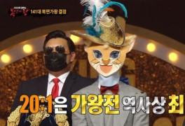 '복면가왕' 부뚜냥, 역대급 스코어 기록 5연승 성공